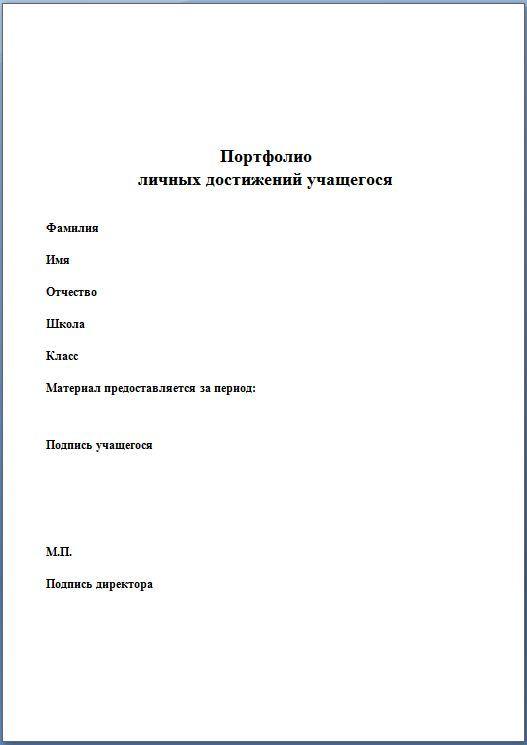 титульный лист портфолио абитуриента образец